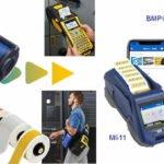 Materialien für Brady HandiMark eingestellt - Jetzt Nachfolgegerät bestellen